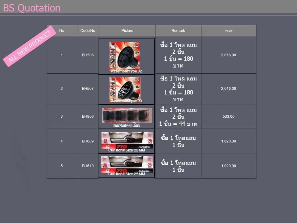 NoCode NoPictureRemark ราคา 1BH506 ซื้อ 1 โหล แถม 2 ชิ้น 1 ชิ้น = 180 บาท 2,016.00 2BH507 ซื้อ 1 โหล แถม 2 ชิ้น 1 ชิ้น = 180 บาท 2,016.00 3BH800 ซื้อ