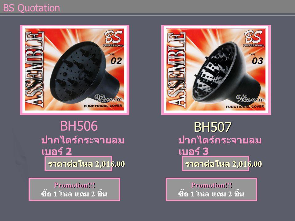 BH506 Promotion!!! ซื้อ 1 โหล แถม 2 ชิ้น ราคาต่อโหล 2,016.00 ปากไดร์กระจายลม เบอร์ 2 BH507 Promotion!!! ซื้อ 1 โหล แถม 2 ชิ้น ราคาต่อโหล 2,016.00 ปากไ