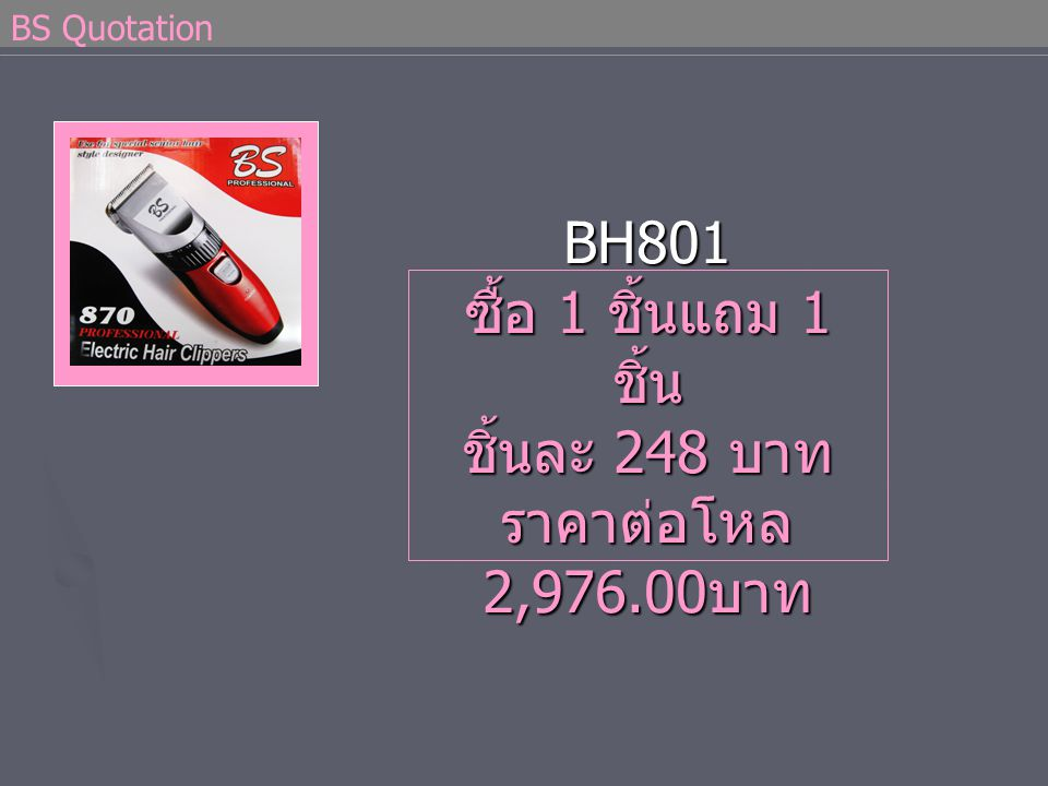 BH801 ซื้อ 1 ชิ้นแถม 1 ชิ้น ชิ้นละ 248 บาท ราคาต่อโหล 2,976.00 บาท