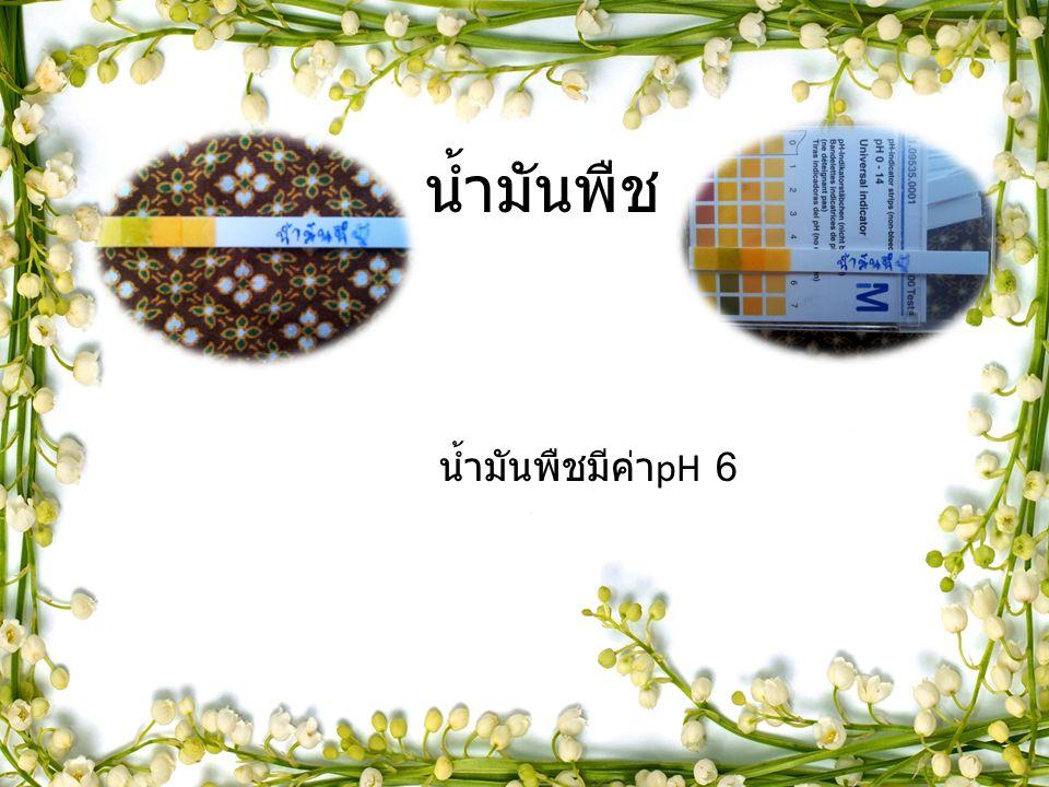 น้ำมันพืช น้ำมันพืชมีค่า pH 6