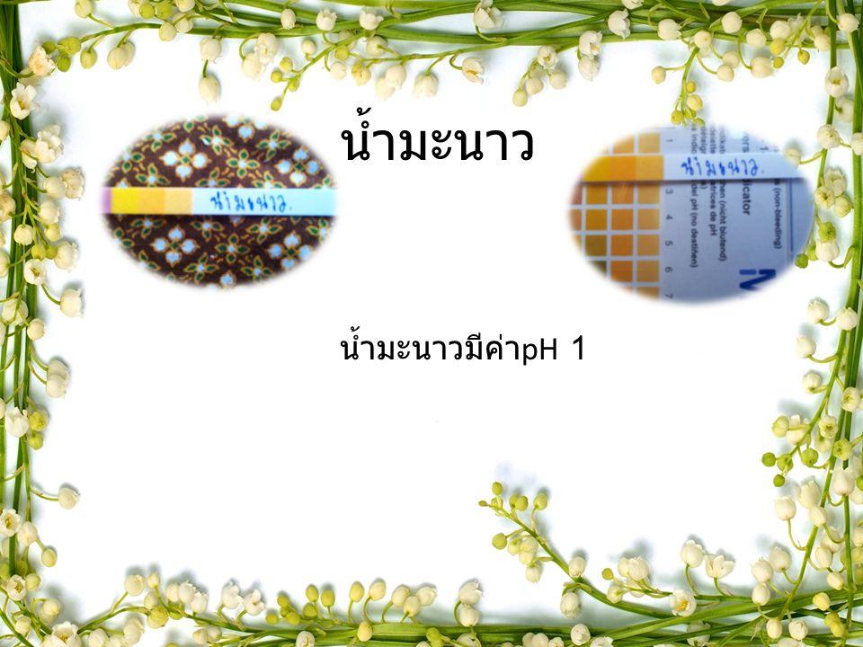 น้ำมะนาว น้ำมะนาวมีค่า pH 1