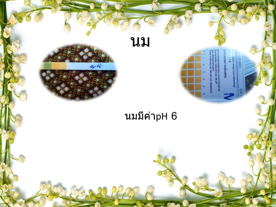 นม นมมีค่า pH 6
