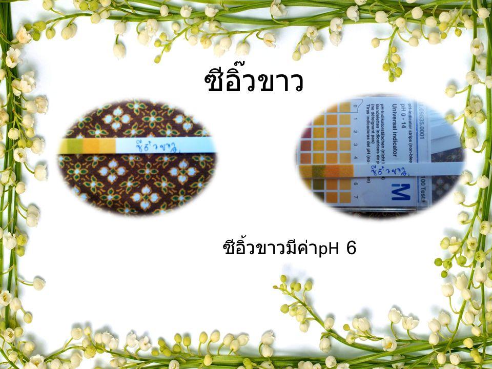 ซีอิ๊วขาว ซีอิ้วขาวมีค่า pH 6
