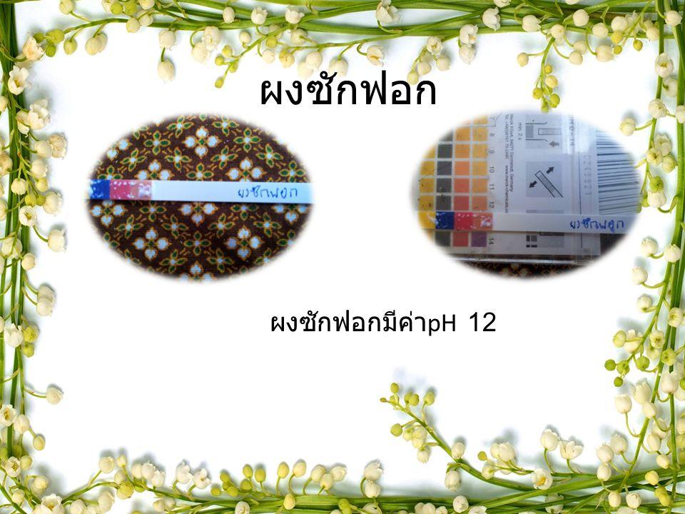 ผงซักฟอก ผงซักฟอกมีค่า pH 12