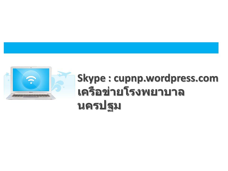 Skype : cupnp.wordpress.com เครือข่ายโรงพยาบาล นครปฐม
