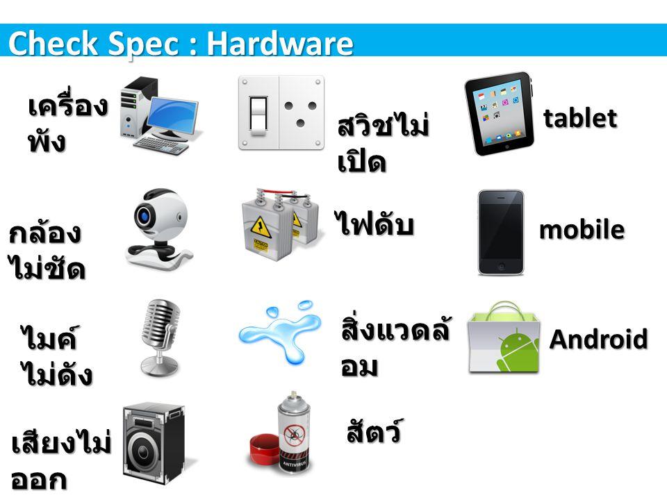 Check Spec : Hardware เครื่อง พัง กล้อง ไม่ชัด ไมค์ ไม่ดัง เสียงไม่ ออก สวิชไม่ เปิด ไฟดับ สิ่งแวดล้ อม สัตว์ tablet mobile Android