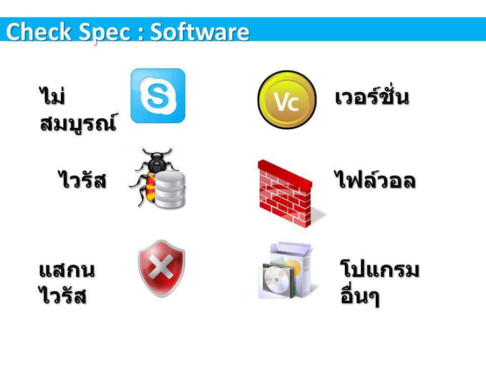 Check Spec : Software ไม่ สมบูรณ์ ไวรัส แสกน ไวรัส เวอร์ชั่น ไฟล์วอล โปแกรม อื่นๆ