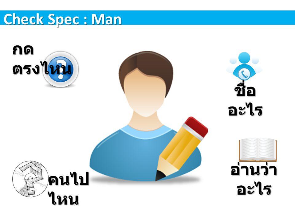 Check Spec : Man คนไป ไหน กด ตรงไหน ชื่อ อะไร อ่านว่า อะไร