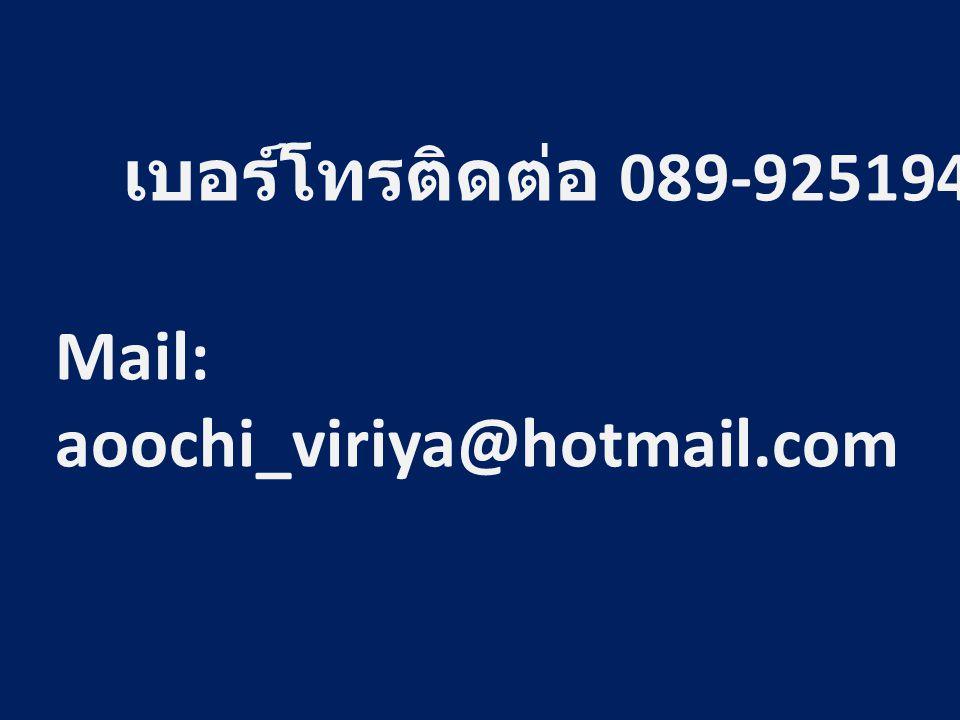 เบอร์โทรติดต่อ 089-9251949 Mail: aoochi_viriya@hotmail.com