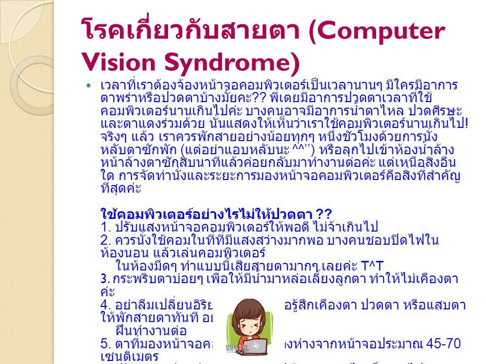 โรคเกี่ยวกับสายตา (Computer Vision Syndrome) เวลาที่เราต้องจ้องหน้าจอคอมพิวเตอร์เป็นเวลานานๆ มีใครมีอาการ ตาพร่าหรือปวดตาบ้างมั้ยคะ ?.