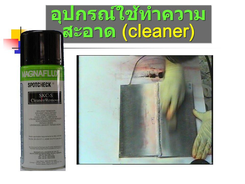 อุปกรณ์ใช้ทำความ สะอาด (cleaner)
