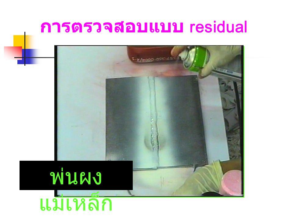 การตรวจสอบแบบ residual พ่นผง แม่เหล็ก