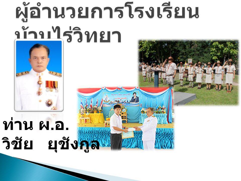  สีธงประจำโรงเรียนคือ สีฟ้าขาว  ดอกไม้ที่เป็นสัญลักษณ์ของโรงเรียนคือ ดอกเฟื่องฟ้า