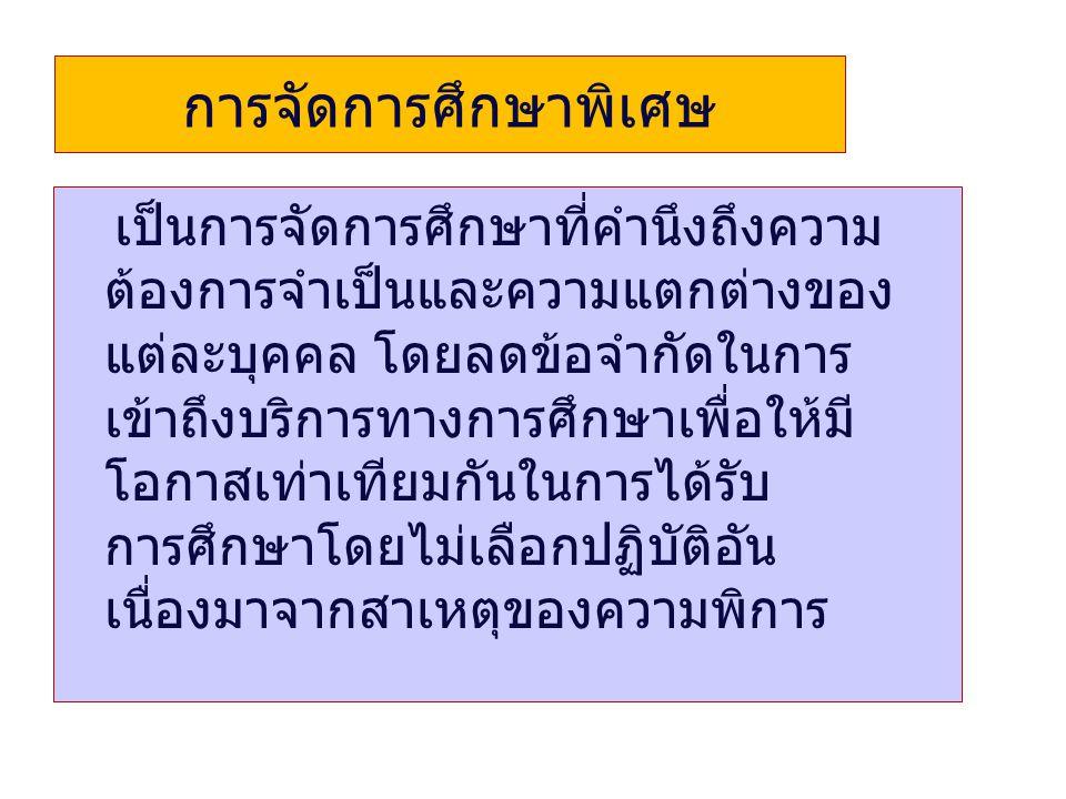 การจัดการศึกษาสำหรับ เด็กไทยทุกคน ดำรงชีวิตร่วมกับผู้อื่นอย่างมีความสุข บนพื้นฐานของความเป็นไทยและสากล ดำรงชีวิตร่วมกับผู้อื่นอย่างมีความสุข บนพื้นฐานของความเป็นไทยและสากล คนดี มีปัญญา มีคุณภาพชีวิตที่ดี ประกอบอาชีพหรือศึกษาต่อ ตามความถนัด ความสนใจ และ ความสามารถของแต่ละบุคคล ประกอบอาชีพหรือศึกษาต่อ ตามความถนัด ความสนใจ และ ความสามารถของแต่ละบุคคล