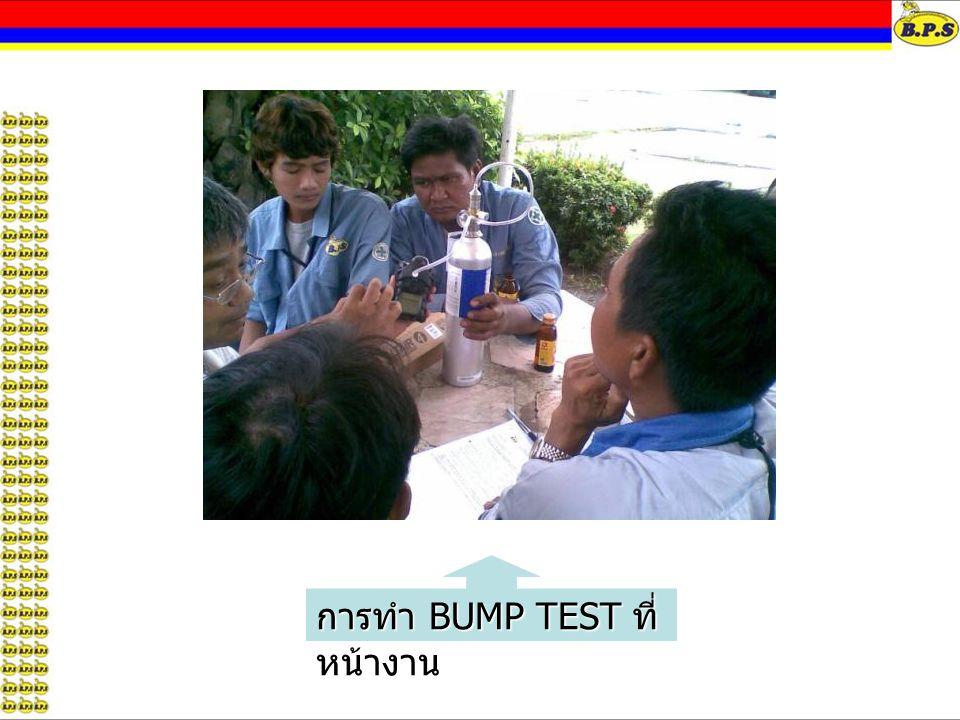 การทำ BUMP TEST ที่ หน้างาน