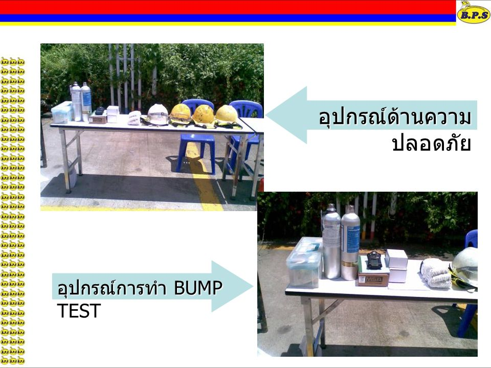 อุปกรณ์ด้านความ ปลอดภัย อุปกรณ์การทำ BUMP TEST