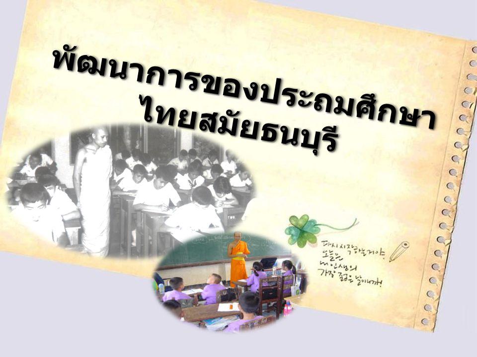 พัฒนาการของประถมศึกษา ไทยสมัยธนบุรี