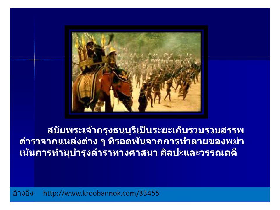 สมัยพระเจ้ากรุงธนบุรีเป็นระยะเก็บรวบรวมสรรพ ตำราจากแหล่งต่าง ๆ ที่รอดพ้นจากการทำลายของพม่า เน้นการทำนุบำรุงตำราทางศาสนา ศิลปะและวรรณคดี อ้างอิง http:/