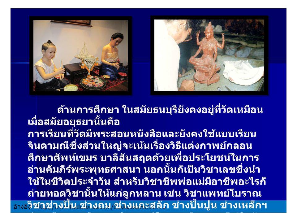 อ้างอิง : http://www4.eduzones.com/dakkaokaew/39773 ด้านการศึกษา ในสมัยธนบุรียังคงอยู่ที่วัดเหมือน เมื่อสมัยอยุธยานั้นคือ การเรียนที่วัดมีพระสอนหนังสื
