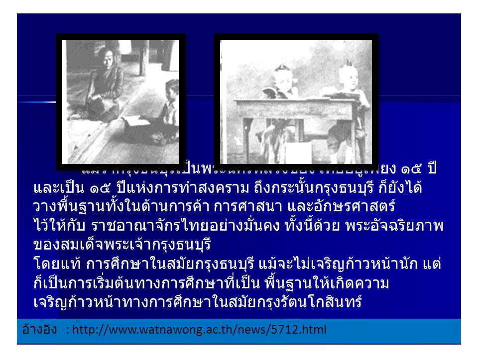 แม้ว่ากรุงธนบุรีเป็นพระนครหลวงของไทยอยู่เพียง ๑๕ ปี และเป็น ๑๕ ปีแห่งการทำสงคราม ถึงกระนั้นกรุงธนบุรี ก็ยังได้ วางพื้นฐานทั้งในด้านการค้า การศาสนา และ