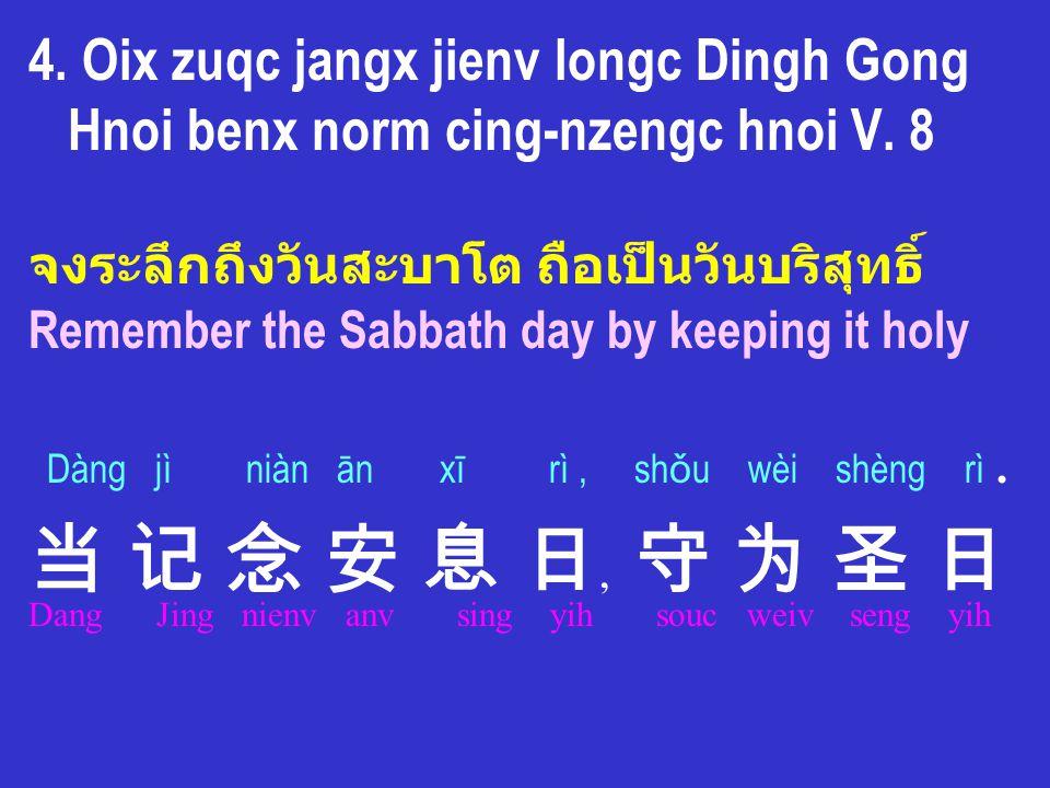 4. Oix zuqc jangx jienv longc Dingh Gong Hnoi benx norm cing-nzengc hnoi V. 8 จงระลึกถึงวันสะบาโต ถือเป็นวันบริสุทธิ์ Remember the Sabbath day by keep