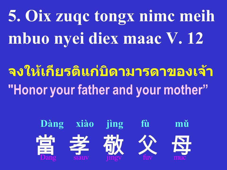 5. Oix zuqc tongx nimc meih mbuo nyei diex maac V. 12 จงให้เกียรติแก่บิดามารดาของเจ้า
