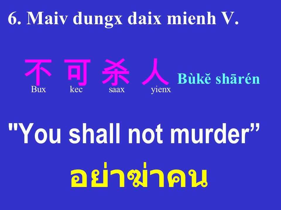 6. Maiv dungx daix mienh V. 不 可 杀 人 Bùkĕ shārén
