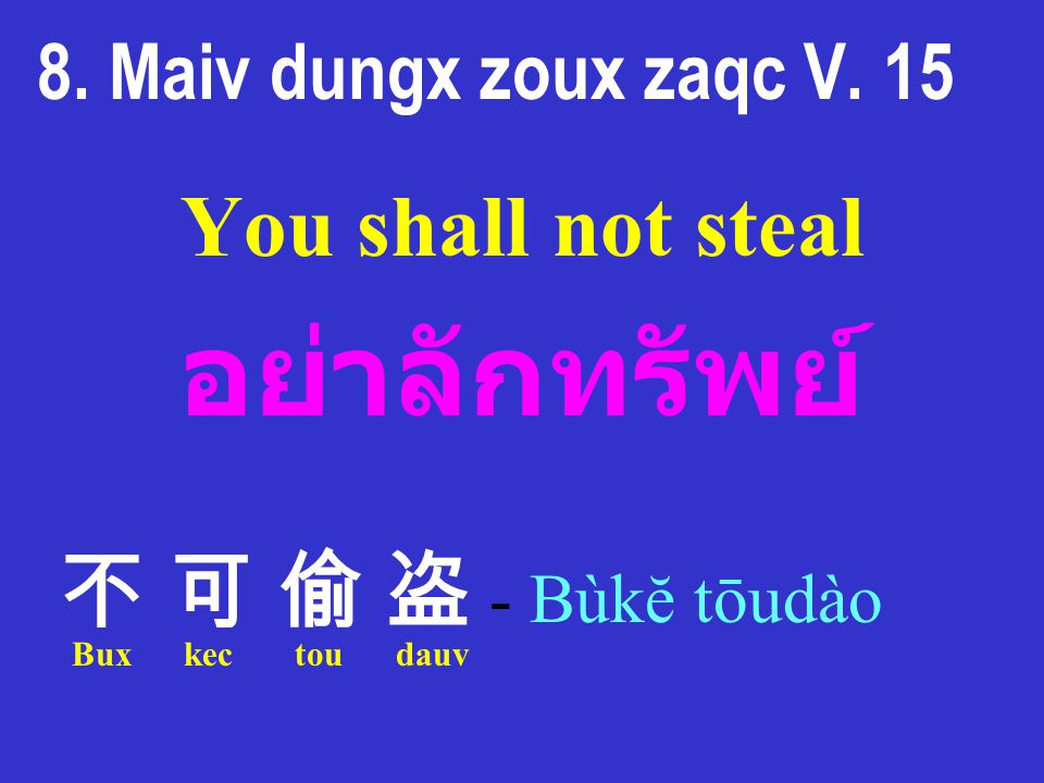 8. Maiv dungx zoux zaqc V. 15 You shall not steal อย่าลักทรัพย์ 不 可 偷 盗 - Bùkĕ tōudào Bux kec tou dauv
