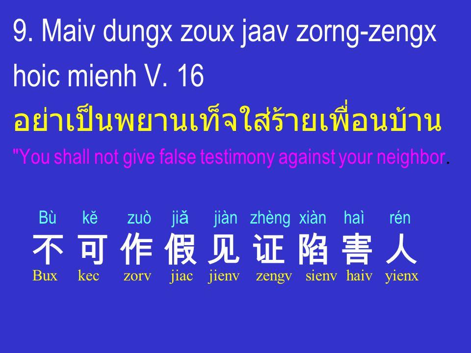 9. Maiv dungx zoux jaav zorng-zengx hoic mienh V. 16 อย่าเป็นพยานเท็จใส่ร้ายเพื่อนบ้าน