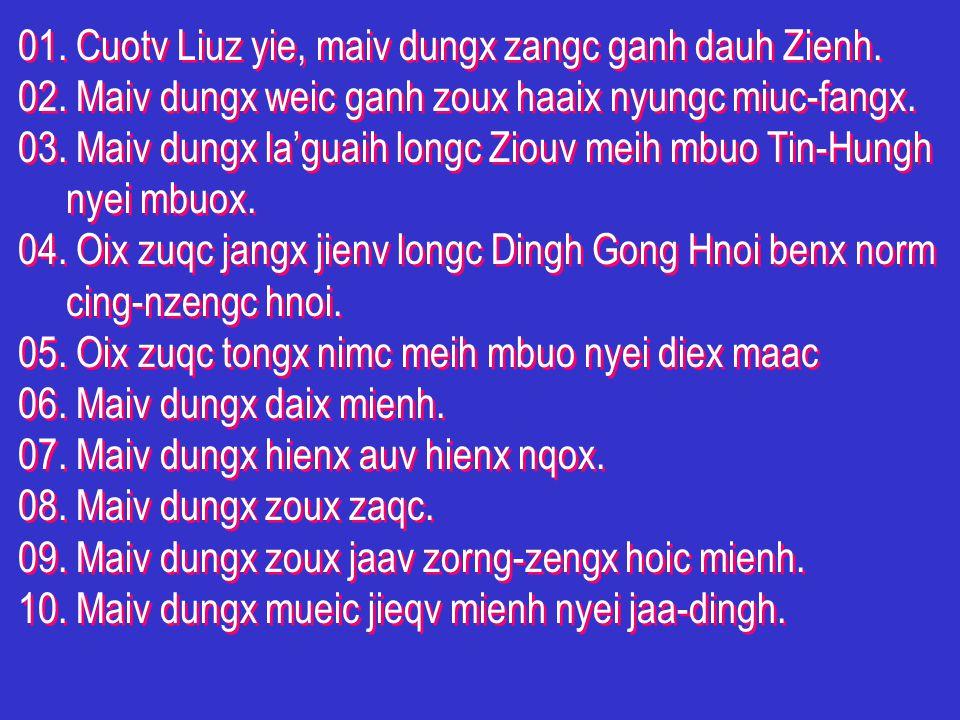 I.Zoux Jaav Zorng-Zengx 1. Zoux jaav zorng-zengx gorngv-baeqc nyei nyei gorn se Saa^daan.