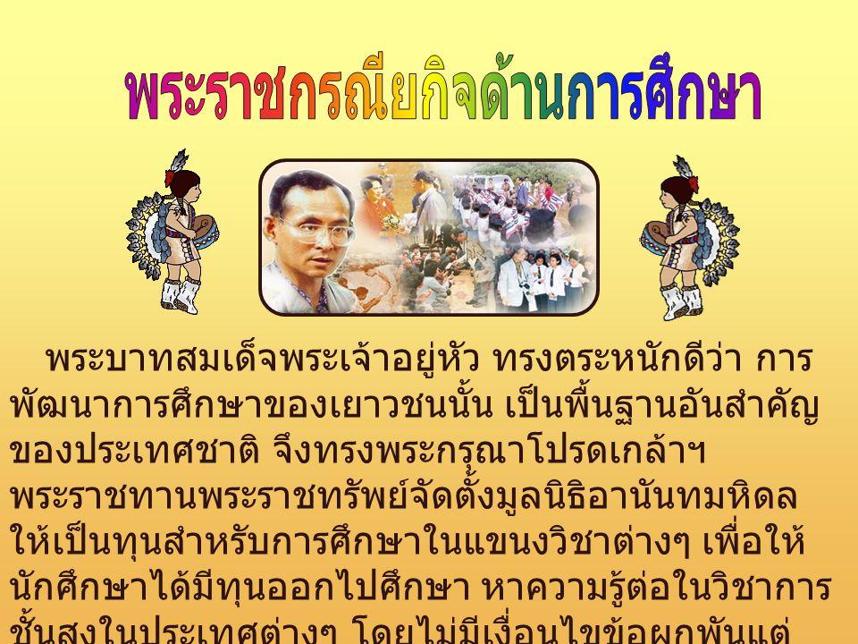 พระบาทสมเด็จพระเจ้าอยู่หัว ทรงตระหนักดีว่า การ พัฒนาการศึกษาของเยาวชนนั้น เป็นพื้นฐานอันสำคัญ ของประเทศชาติ จึงทรงพระกรุณาโปรดเกล้าฯ พระราชทานพระราชทร