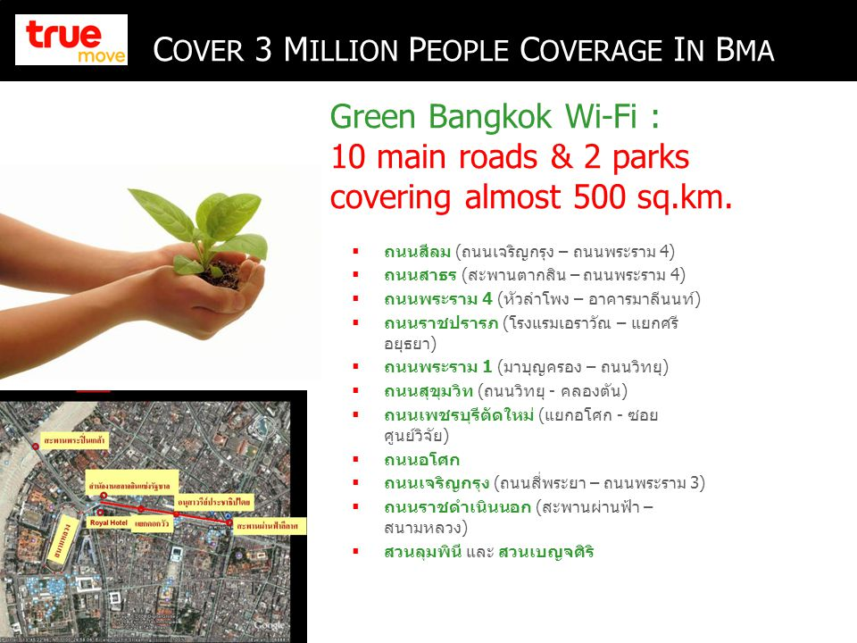 11 Green Bangkok Wi-Fi : 10 main roads & 2 parks covering almost 500 sq.km.