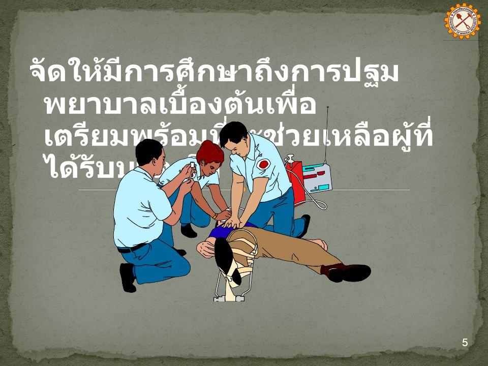 จัดให้มีการศึกษาถึงการปฐม พยาบาลเบื้องต้นเพื่อ เตรียมพร้อมที่จะช่วยเหลือผู้ที่ ได้รับบาดเจ็บ 5