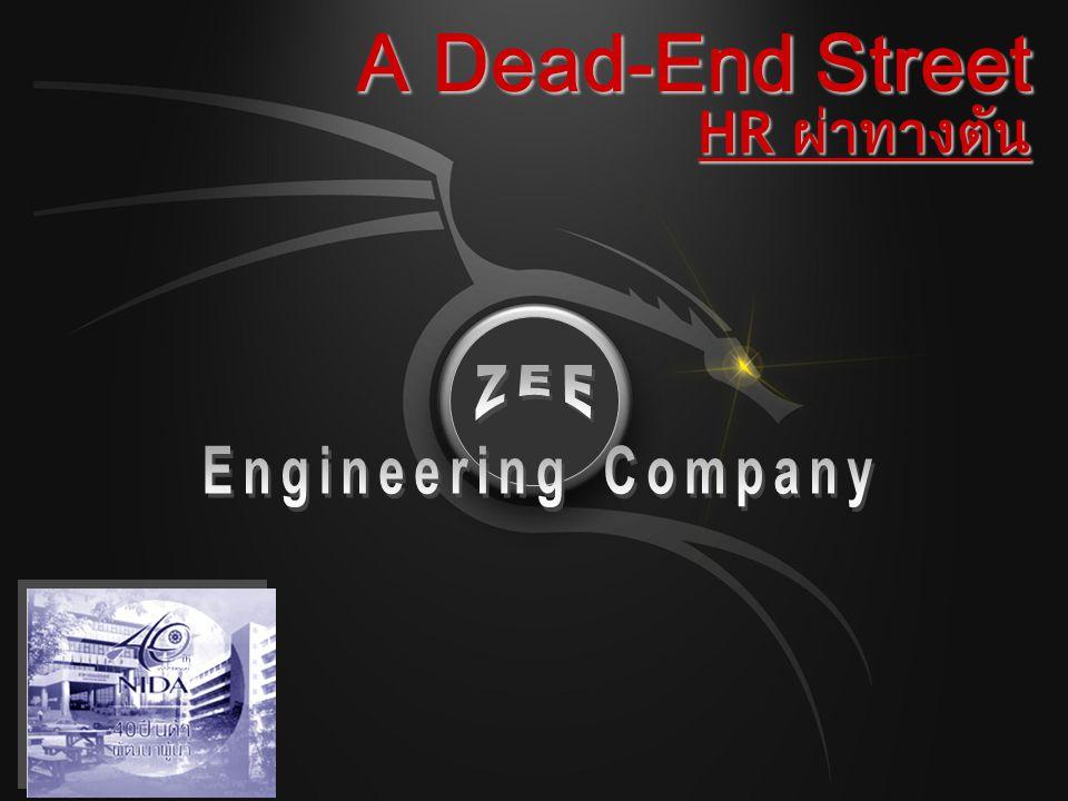 A Dead-End Street HR ผ่าทางตัน