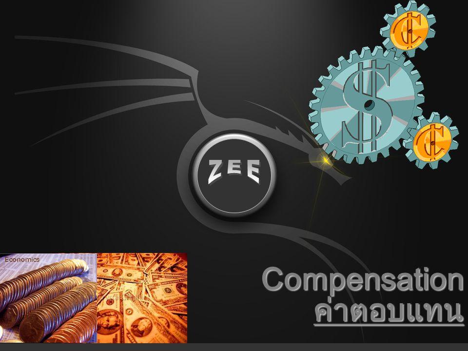Compensation ค่าตอบแทน