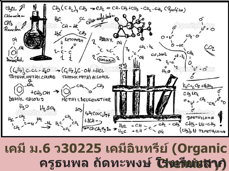 เคมี ม.6 ว 30225 เคมีอินทรีย์ (Organic Chemistry) ครูธนพล ถัดทะพงษ์ โรงเรียนสาก เหล็กวิทยา