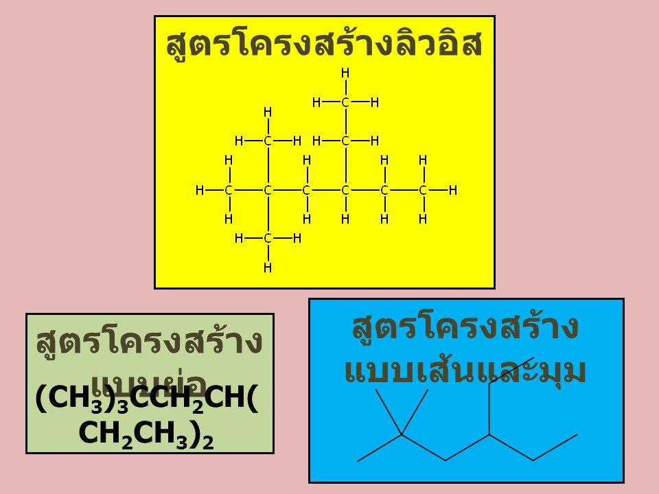 สูตรโครงสร้างลิวอิส สูตรโครงสร้าง แบบย่อ สูตรโครงสร้าง แบบเส้นและมุม (CH 3 ) 3 CCH 2 CH( CH 2 CH 3 ) 2