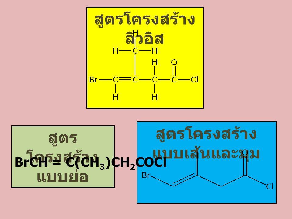 สูตรโครงสร้าง ลิวอิส สูตร โครงสร้าง แบบย่อ สูตรโครงสร้าง แบบเส้นและมุม BrCH = C(CH 3 )CH 2 COCl