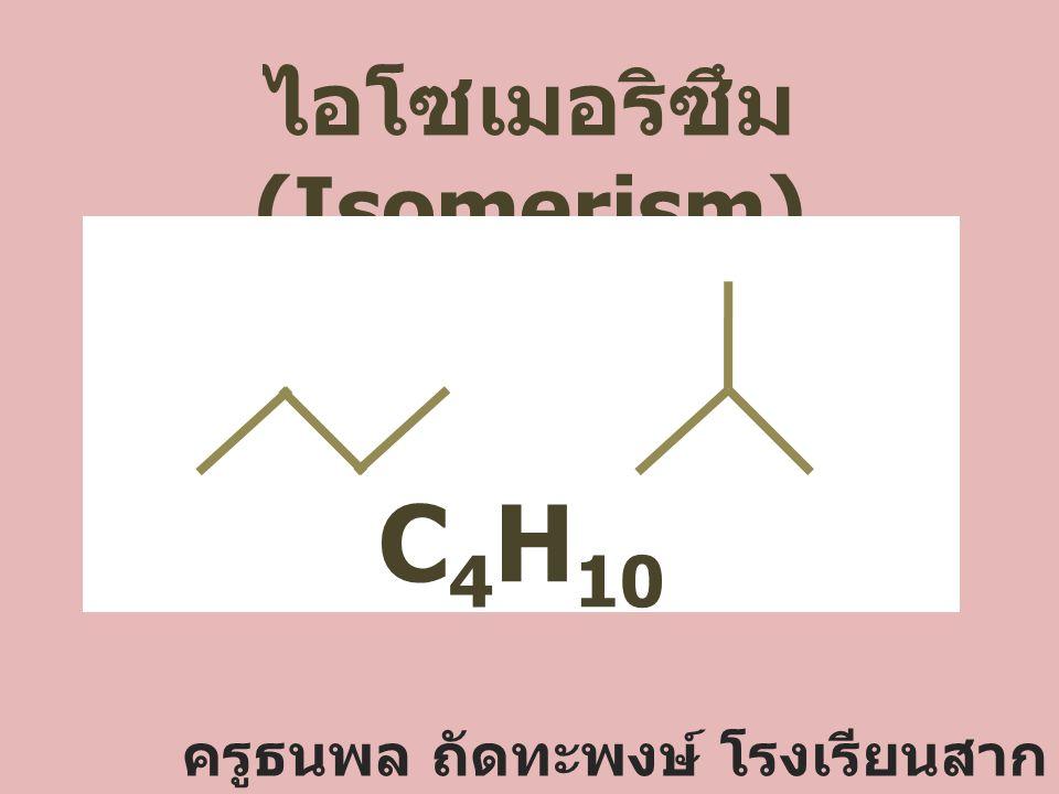 Isomer สารต่างชนิดกัน สมบัติต่างกัน แต่มีสูตรโมเลกุล เหมือนกัน Constitutional Isomers ไอโซเมอร์ที่มี โครงสร้างต่าง กัน (Structural Isomers) ได้แก่  Skeleton Isomerism  Position Isomerism  Functional Isomerism Stereo Isomers ไอโซเมอร์ที่มี โครงสร้างเหมือน กัน แต่การจัด วางตัวใน 3 มิติ แตกต่างกัน ได้แก่  Enantiomers*  Geometric Isomer  Diastereomers*