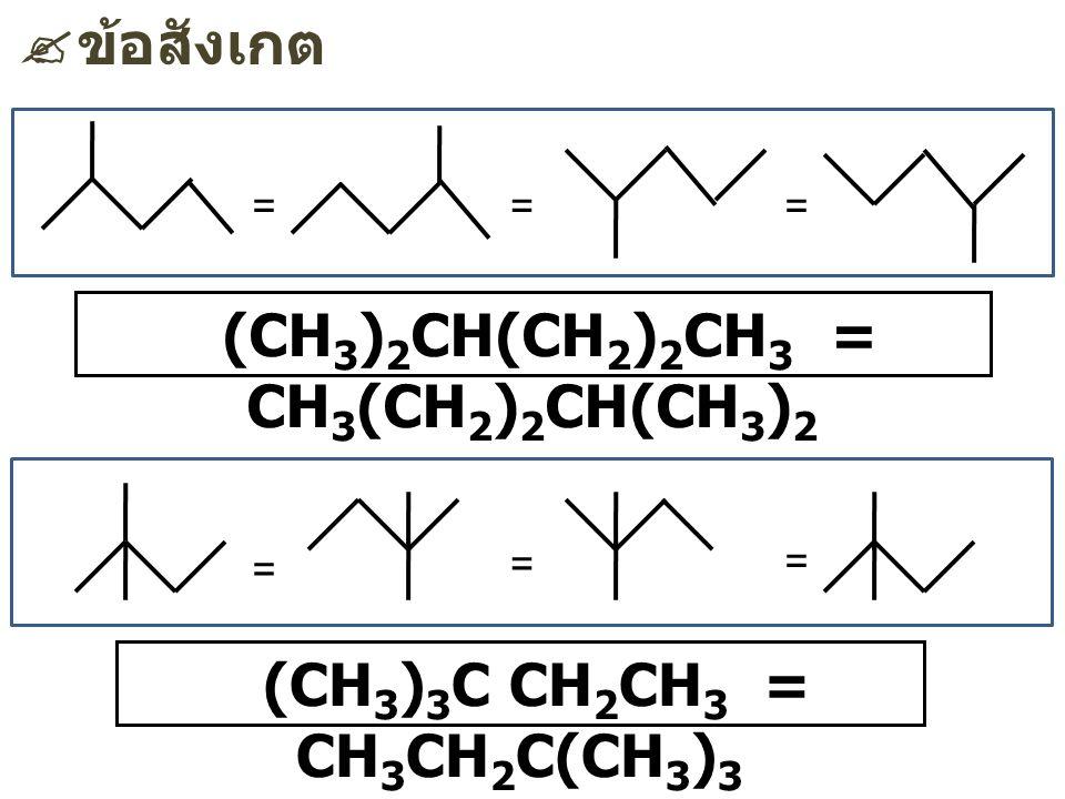  ข้อสังเกต === = = = (CH 3 ) 3 C CH 2 CH 3 = CH 3 CH 2 C(CH 3 ) 3 (CH 3 ) 2 CH(CH 2 ) 2 CH 3 = CH 3 (CH 2 ) 2 CH(CH 3 ) 2