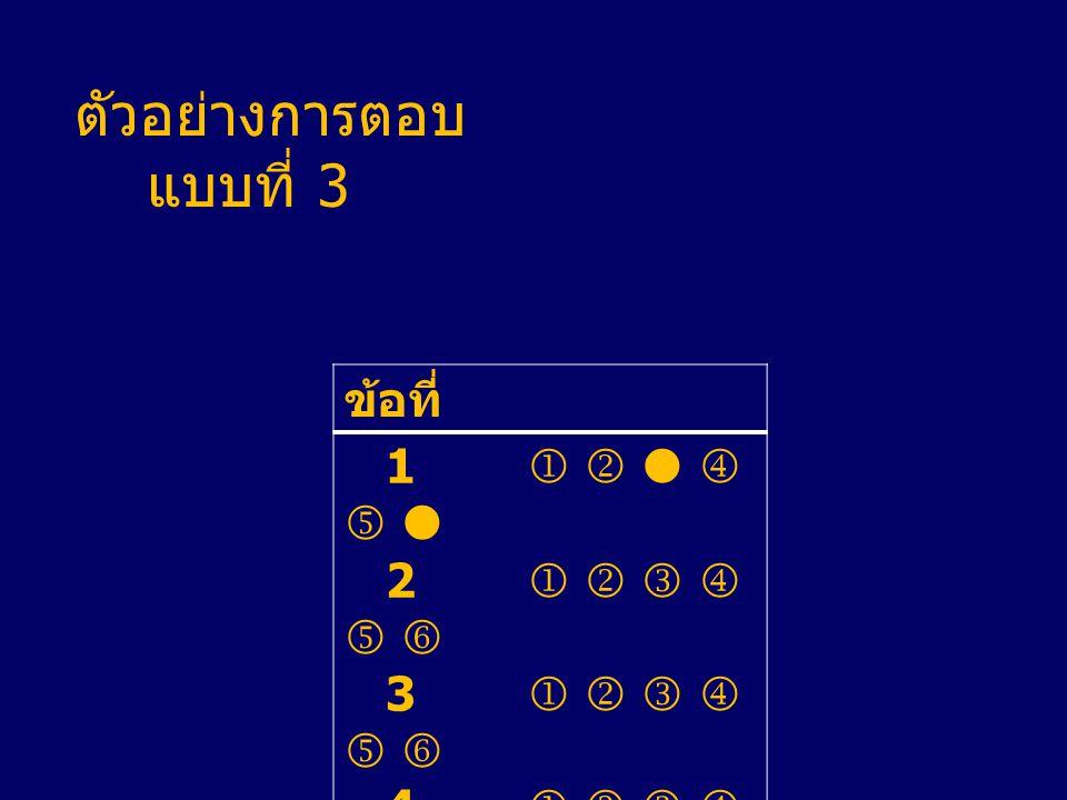 ตัวอย่างการตอบ แบบที่ 3 ข้อที่ 1      2     3     4    