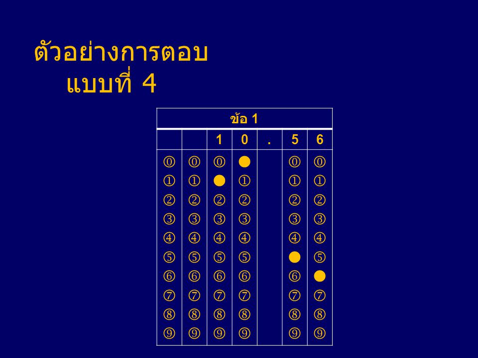 ตัวอย่างการตอบ แบบที่ 4 ข้อ 1 10.56                                                 