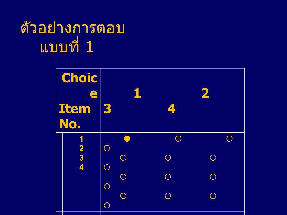 ตัวอย่างการตอบ แบบที่ 1 Choic e Item No. 1 2 3 4 12341234         56785678