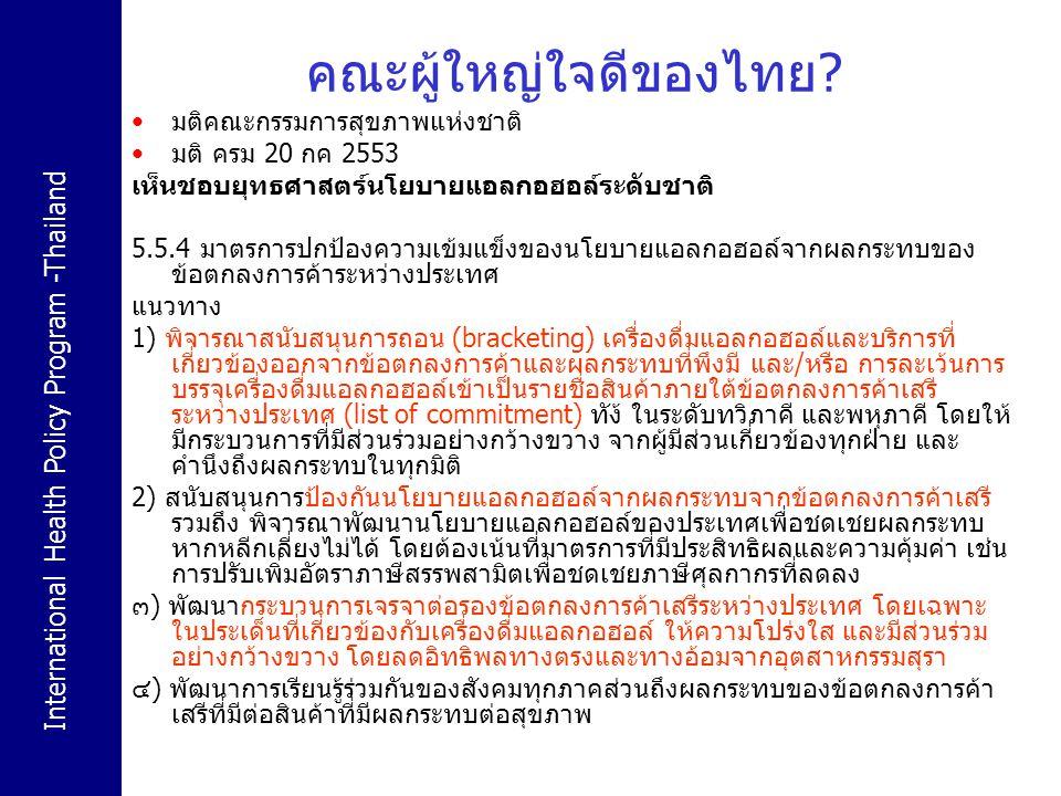 International Health Policy Program -Thailand คณะผู้ใหญ่ใจดีของไทย? มติคณะกรรมการสุขภาพแห่งชาติ มติ ครม 20 กค 2553 เห็นชอบยุทธศาสตร์นโยบายแอลกอฮอล์ระด