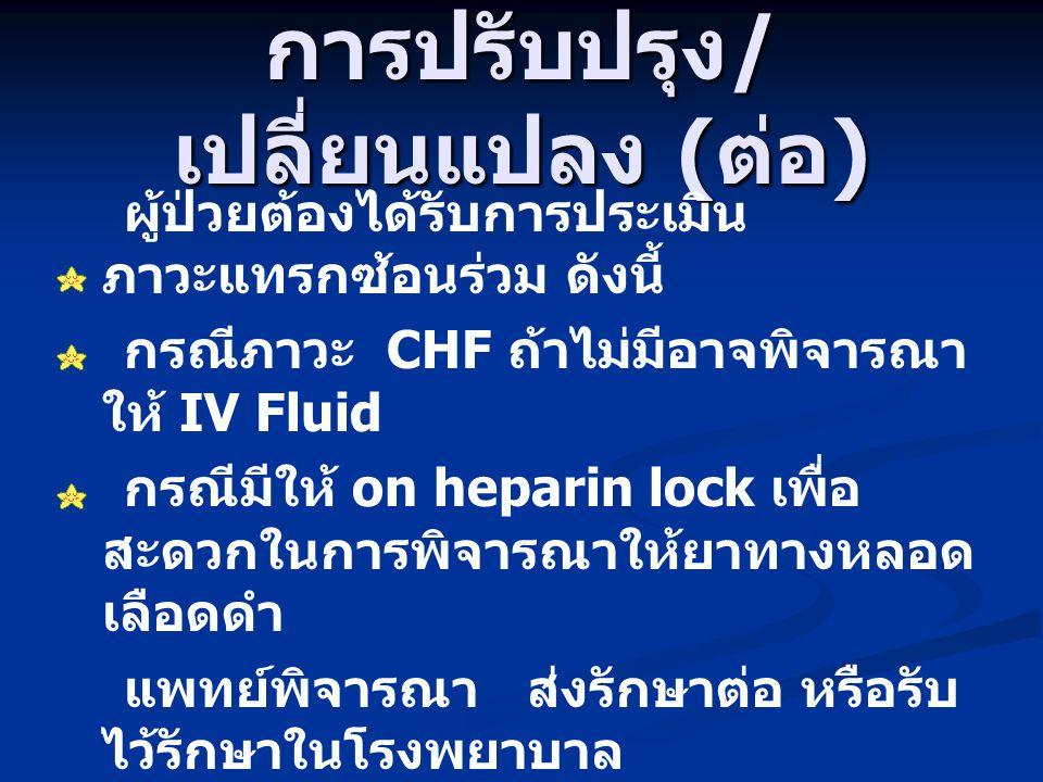 การปรับปรุง / เปลี่ยนแปลง ( ต่อ ) ผู้ป่วยต้องได้รับการประเมิน ภาวะแทรกซ้อนร่วม ดังนี้ กรณีภาวะ CHF ถ้าไม่มีอาจพิจารณา ให้ IV Fluid กรณีมีให้ on hepari