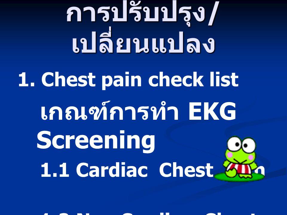 Cardiac Chest pain เจ็บหน้าอกเฉียบพลัน แน่นเหมือน โดนกดทับ เจ็บหน้าอกด้านซ้าย หรือ Epigastrium ร้าวไปคาง คอ ไหล่ เจ็บนาน 20-30 นาที เหงื่อแตก ตัว เย็น อาการดีขึ้นถ้าอยู่เฉยๆเจ็บมากขึ้น ขณะออกแรง เคยมีประวัติอมยาแล้วดีขึ้น ประวัติโรค DM, HT, ไขมันในเลือด สูง สูบบุหรี่ ประวัติโรคหลอดเลือดหัวใจ, หลอด เลือดสมอง