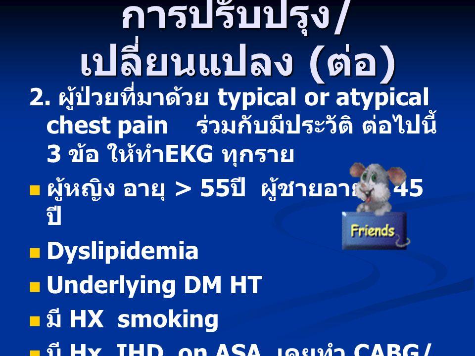การปรับปรุง / เปลี่ยนแปลง ( ต่อ ) วิธีปฏิบัติ 1.ที่ ER พยาบาล ER ทำ EKG >> notified doctor 2.