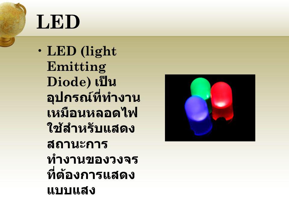 LED LED (light Emitting Diode) เป็น อุปกรณ์ที่ทำงาน เหมือนหลอดไฟ ใช้สำหรับแสดง สถานะการ ทำงานของวงจร ที่ต้องการแสดง แบบแสง
