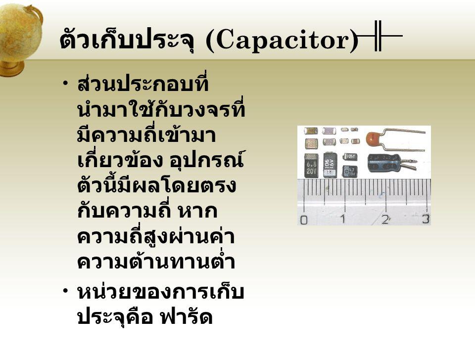 ตัวเก็บประจุ (Capacitor) ส่วนประกอบที่ นำมาใช้กับวงจรที่ มีความถี่เข้ามา เกี่ยวข้อง อุปกรณ์ ตัวนี้มีผลโดยตรง กับความถี่ หาก ความถี่สูงผ่านค่า ความต้าน