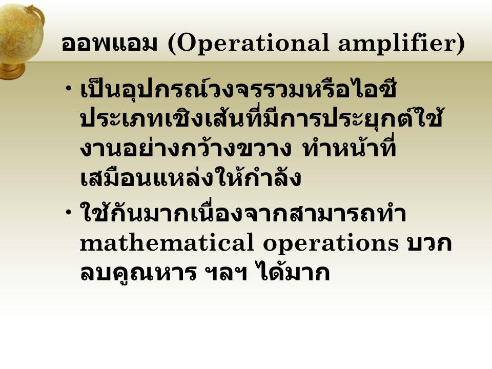 ออพแอม (Operational amplifier) เป็นอุปกรณ์วงจรรวมหรือไอซี ประเภทเชิงเส้นที่มีการประยุกต์ใช้ งานอย่างกว้างขวาง ทำหน้าที่ เสมือนแหล่งให้กำลัง ใช้กันมากเ